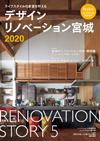 デザインリノベーション宮城 リプラン