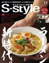 S-style 11月号