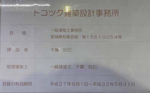事務所登録 標識